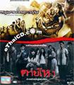 Thai Movies : 2 in 1 - Tai Hong & Hanuman : The White Monkey Warrior