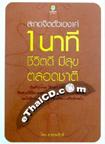 Book : Sagodjit Taueang Kae 1 Natee Cheevit Dee Meesuk Talod Chart