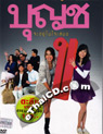 Boonchoo 10 [ DVD ]