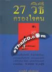 Book : 27 Witee Klong Jai Kon