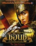 Korean serie : Empress Chun Chu - Box.2