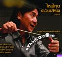 Concert CD : Dnu Huntrakul - Maitai Concert