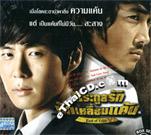 Korean serie : East of Eden - Box.2