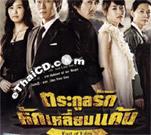 Korean serie : East of Eden - Box.4