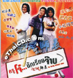 The Teacher Without Chalk [ VCD ]