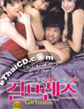 Girl Friends [ DVD ]