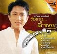 Karaoke VCD : Uthen Prommin - Kub Karn Larnna