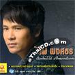 Phai Pongsathorn Vol. 6 : Puen Puean mai Dai Pror Jai Yark Pen Fan