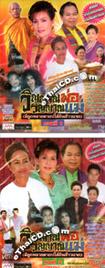 VCD : Lum Rueng - Winyarn Por Winyarn Mae - Vol.1&2