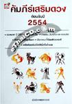 Book : Kumpee Serm Duang Hai Roong Ruang Ton Rub Pee 2554