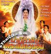 Patiharn Pramae Guan-Im [ VCD ]