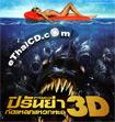 Piranha [ VCD ]