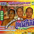 VCDs : Thed Lae Esarn Prayook : Teh Mee Bai