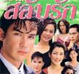 Thai TV serie : Wiwa Salub Ruk [ DVD ]