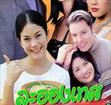 Thai TV serie : La Ong Tet [ DVD ]