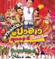 Concert VCDs : Pong Larng Sa-orn - Live In Bangkae