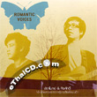 Karaoke VCD : Pramote Wilepana : & Sirasak Ittipolpanich - Romantic Voices
