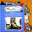 Book : Jong Jorn Tiew