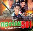 Thai TV series : Kong Roy 501 [ DVD ]