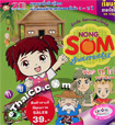 Karaoke VCD : Nong Som Family - Tong Kor Kai