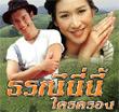 Thai TV serie : Torranee Ne Nee Krai Krong (1998) [ DVD ]