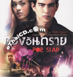Pop Star [ VCD ]