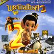 Bal Ganesh 2 [ VCD ]