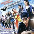Petchkard Yiew Dum [ VCD ]