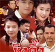 Thai TV serie : Sin Tueng [ DVD ]