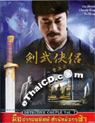 Detective Couple Vol.7 [ DVD ]