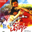 Nam Poo [ VCD ]