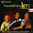 VCD : Khun Pra Chuay - Jum Aud Nah Barn - Vol.2