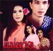 Thai TV serie : Mae Nark Phra Nakorn (Tik Kanyarat) [ DVD ]