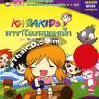 Karaoke VCD : Pleng Dek - Talan Talan