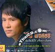 Karaoke VCD : Phai Pongsathorn Vol. 6 - Puen Puean Mai Dai Pror Jai Yark Pen Fan