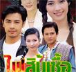 Thai TV serie : Fai Sin Chuer [ DVD ]