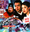 Story of Lovers [ VCD ]
