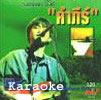 Karaoke VCD : Pongsit Kumphe - Sood Cheewit