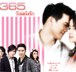 Thai TV serie : 365 Wan Hang Ruk [ DVD ]