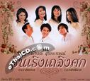 Grammy : Soontaraporn - Rueng Ruerng Talerng Soke