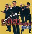 Hitman [ VCD ]