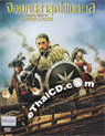 The Immortal Voyage of Captain Drake [ DVD ]