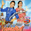 VCD : Lum Korn - Jao Mae Korn Mun