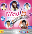 Sure Audio : Pleng Chai Kong Lai Khon