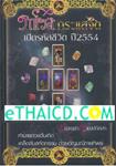 Book : Taro Krasae Jit Perd Rahus Cheewit Pee 2554