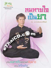 Book : Lom Hai Jai Pen Ya