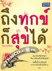 Book : Tueng Tuk Kor Suk Dai