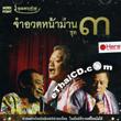 VCD : Khun Pra Chuay - Jum Aud Nah Barn - Vol.3