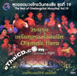 Muay Thai : The best of OneSongChai - Vol.19