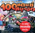 MP3 : Red Beat - 100 Dance Around The World